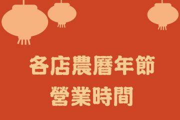 農曆年節營業時間公告