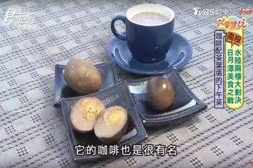 食尚玩家來推薦~VR級景觀日月潭下午茶