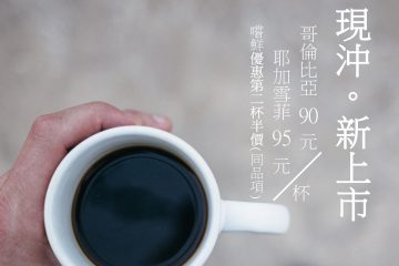 現沖咖啡。新上市