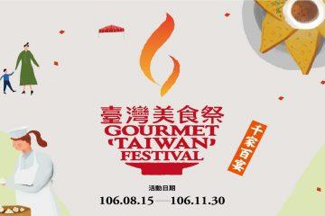 台灣美食祭優惠
