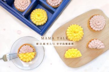 母親節禮盒MAMA TALK