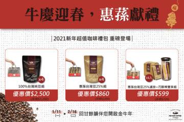 2021新年超值咖啡禮包重磅登場